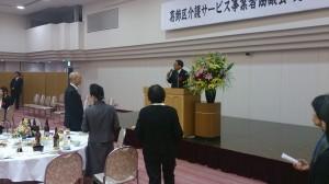 事業者協議会で平沢先生挨拶